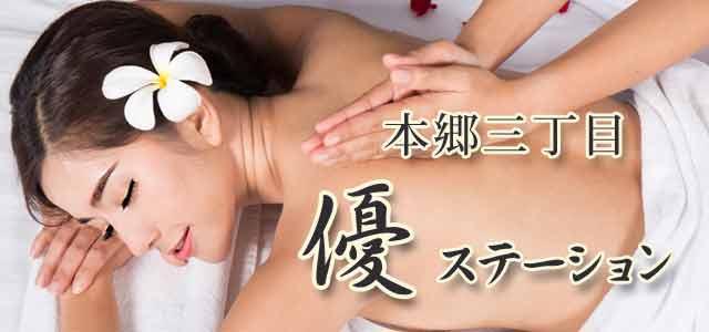 本郷・湯島・御茶ノ水メンズエステ「春姫」スマホ用メイン